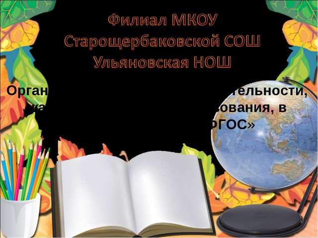 « Организация внеурочной деятельности, как части основного образования, в усл...