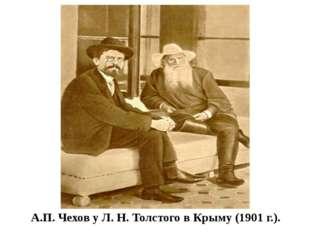 А.П. Чехов у Л. Н. Толстого в Крыму (1901 г.).