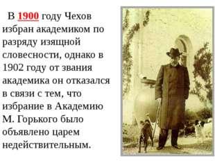 В 1900 году Чехов избран академиком по разряду изящной словесности, однако в