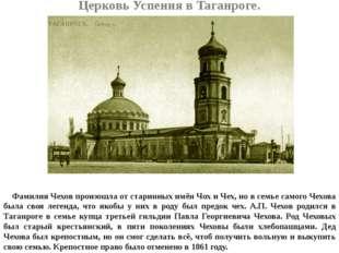 Фамилия Чехов произошла от старинных имён Чох и Чех, но в семье самого Чехова