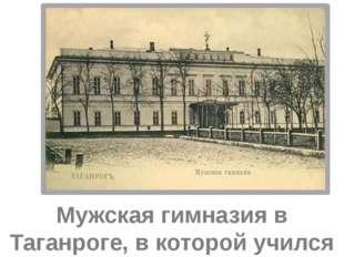 Мужская гимназия в Таганроге, в которой учился А.П. Чехов.