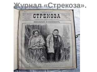 Журнал «Стрекоза».