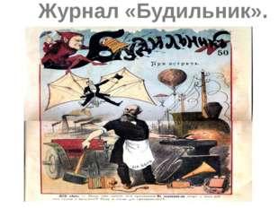 Журнал «Будильник».