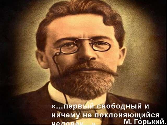 «…первый свободный и ничему не поклоняющийся человек…» М. Горький.
