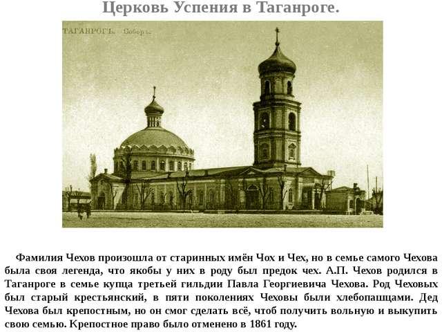 Фамилия Чехов произошла от старинных имён Чох и Чех, но в семье самого Чехова...