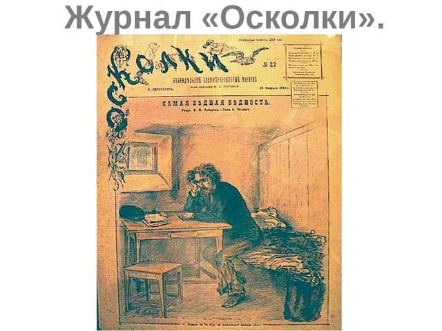 Журнал «Осколки».