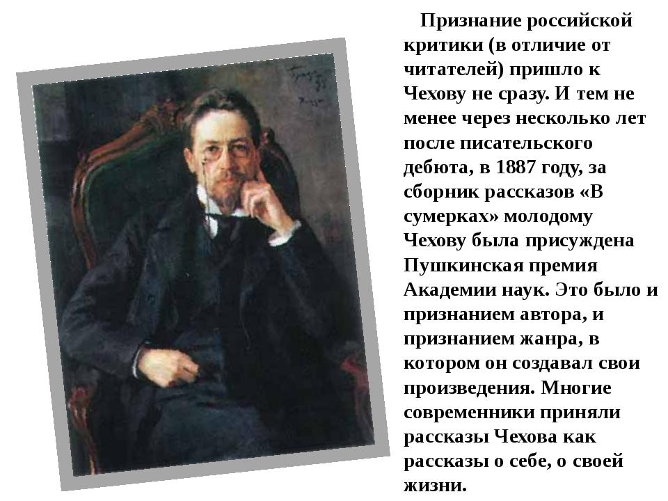 Признание российской критики (в отличие от читателей) пришло к Чехову не сраз...