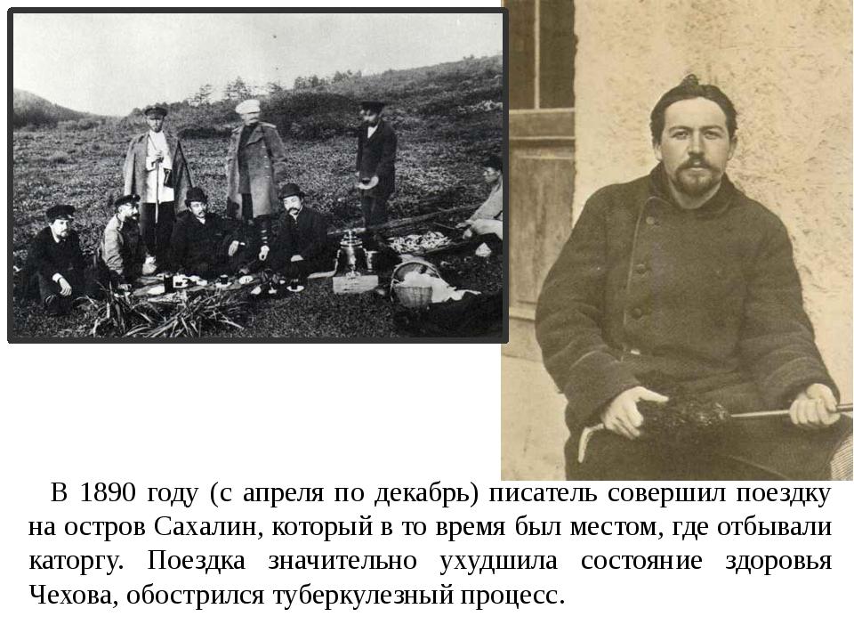 В 1890 году (с апреля по декабрь) писатель совершил поездку на остров Сахалин...