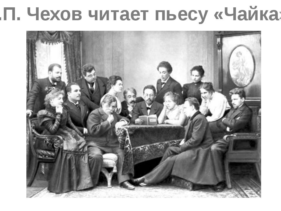 А.П. Чехов читает пьесу «Чайка».