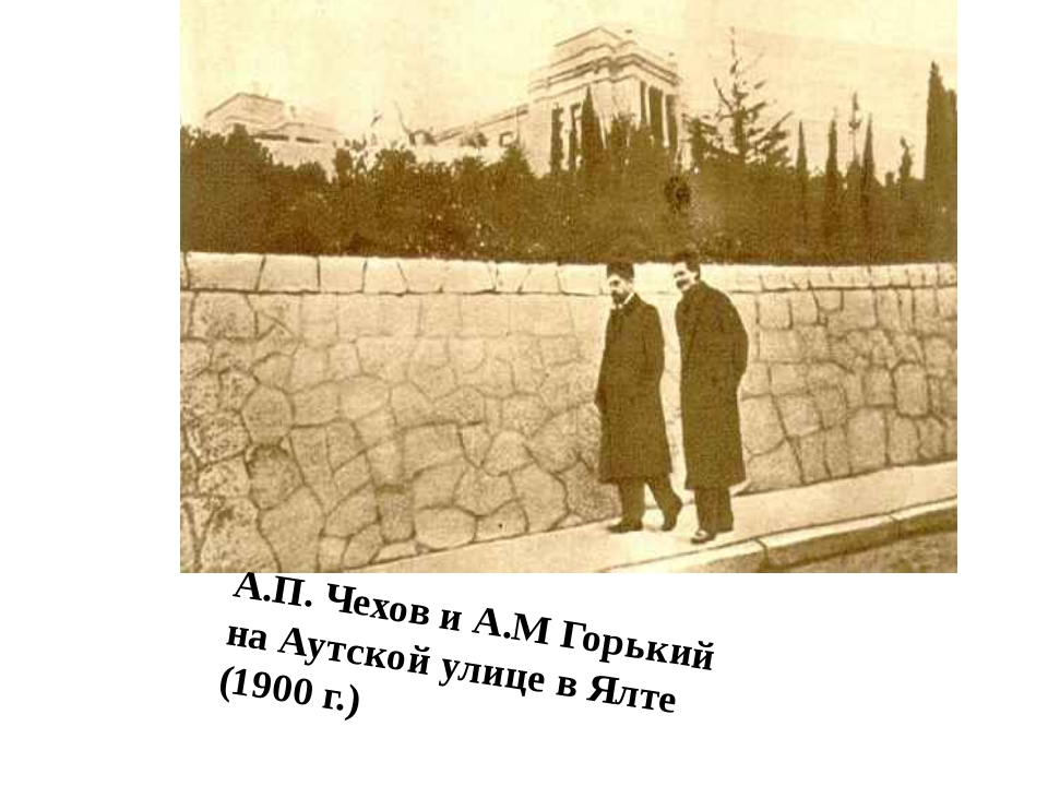 А.П. Чехов и А.М Горький на Аутской улице в Ялте (1900 г.)