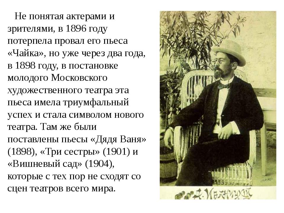 Не понятая актерами и зрителями, в 1896 году потерпела провал его пьеса «Чайк...