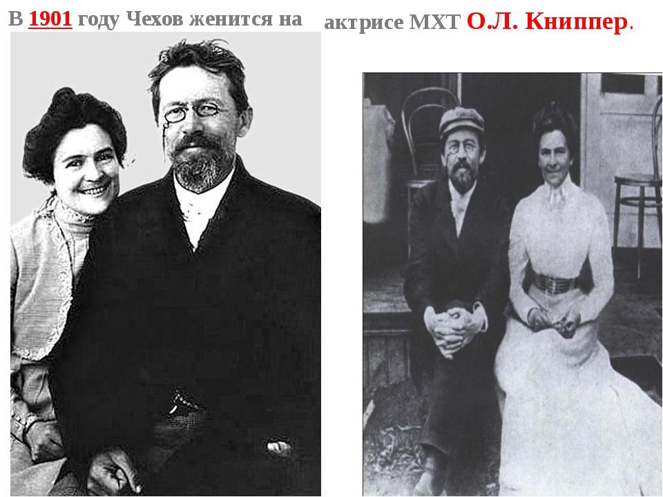 актрисе МХТ О.Л. Книппер. В 1901 году Чехов женится на