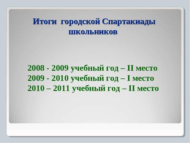 Итоги городской Спартакиады школьников 2008 - 2009 учебный год – II место 200...