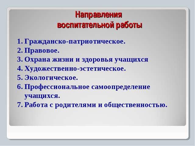 Направления воспитательной работы Гражданско-патриотическое. Правовое. Охран...