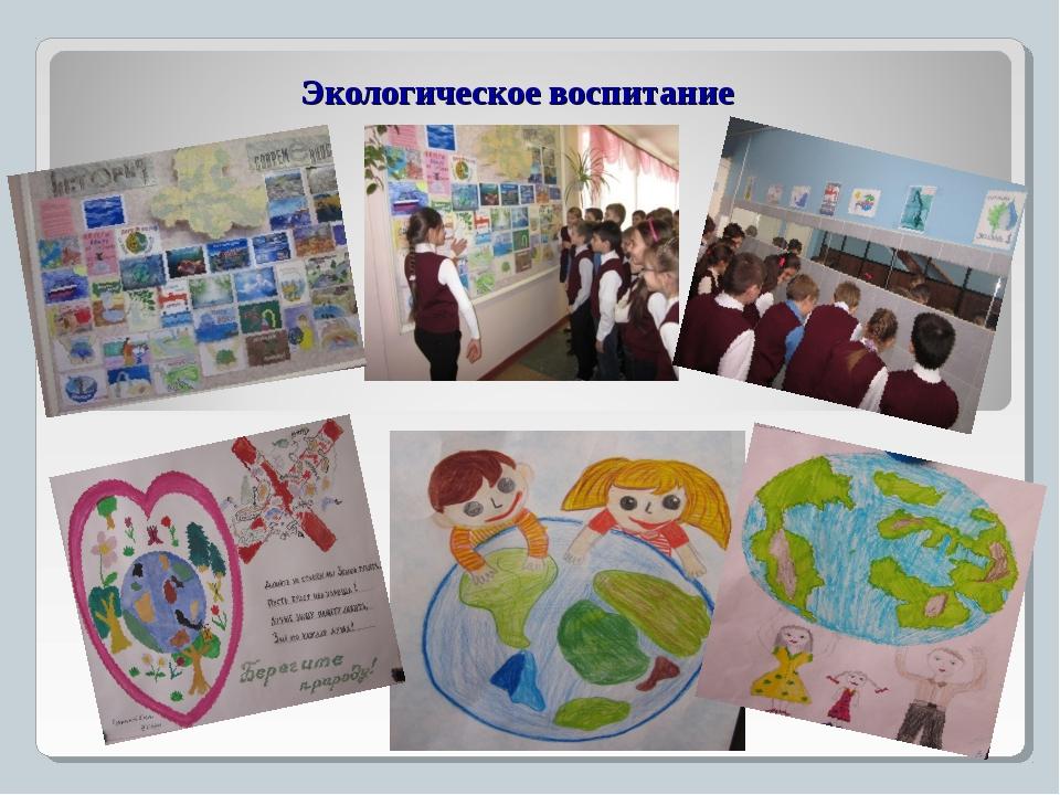 Экологическое воспитание