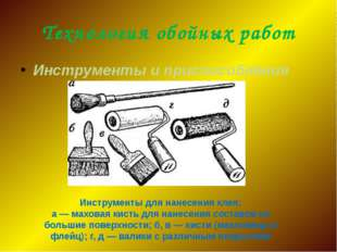 Технология обойных работ Инструменты и приспособления Инструменты для нанесен