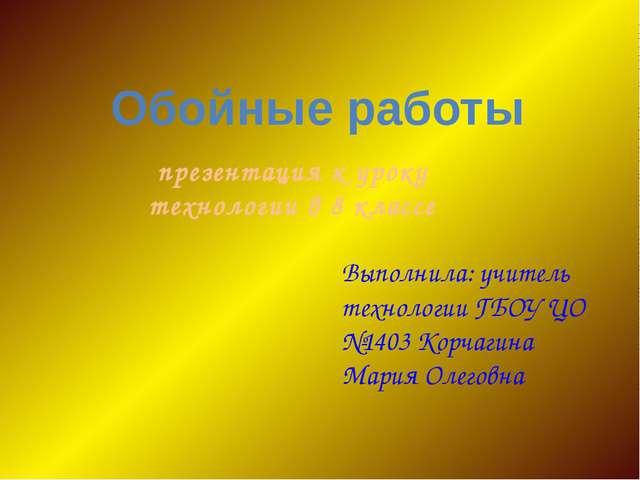 Обойные работы презентация к уроку технологии в 8 классе Выполнила: учитель т...
