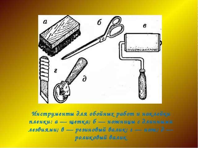 Инструменты для обойных работ и наклейки пленки: а — щетка; б — ножницы с дл...
