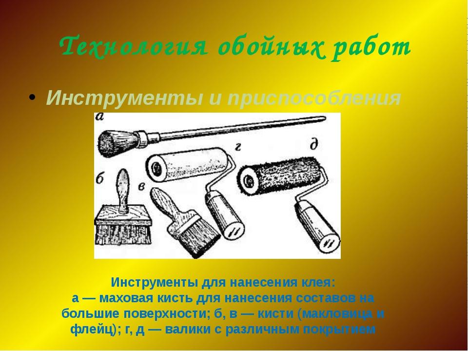 Технология обойных работ Инструменты и приспособления Инструменты для нанесен...