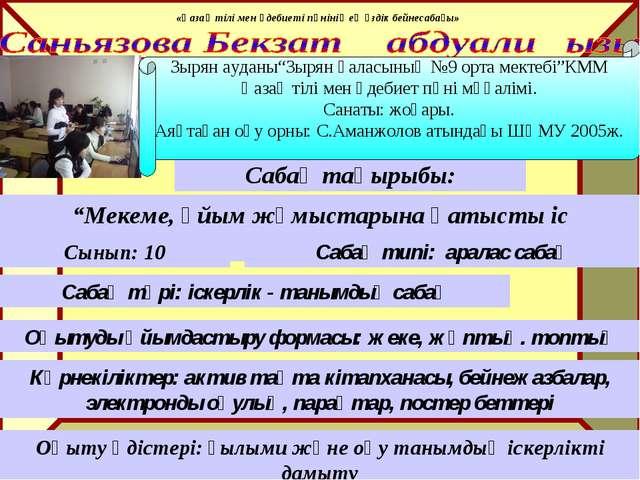 """Қазақ тілі 10-сынып Сабақ тақырыбы: """"Мекеме, ұйым жұмыстарына қатысты іс қаға..."""