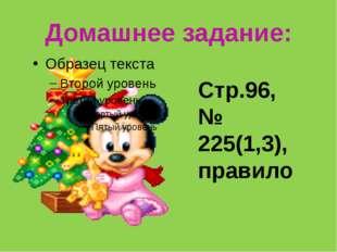 Домашнее задание: Стр.96, № 225(1,3), правило