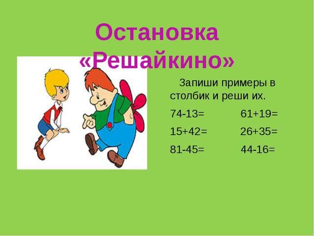 Запиши примеры в столбик и реши их. 74-13= 61+19= 15+42= 26+35= 81-45= 44-16...