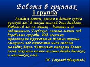 Работа в группах 1 группа Зимой и летом, осенью и весною хорош русский лес! В