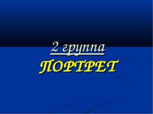 2 группа ПОРТРЕТ