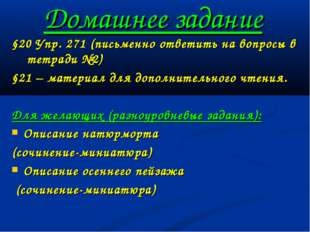 Домашнее задание §20 Упр. 271 (письменно ответить на вопросы в тетради №2) §2
