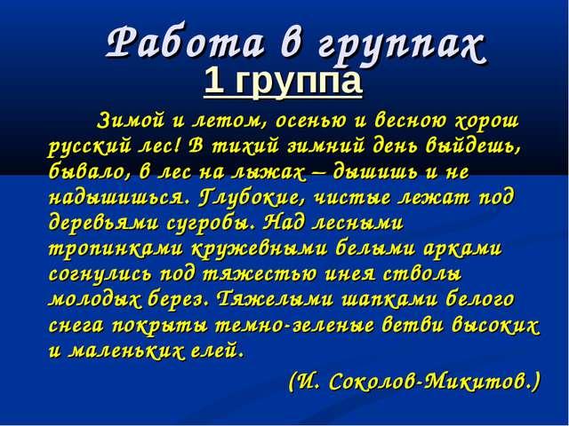 Работа в группах 1 группа Зимой и летом, осенью и весною хорош русский лес! В...