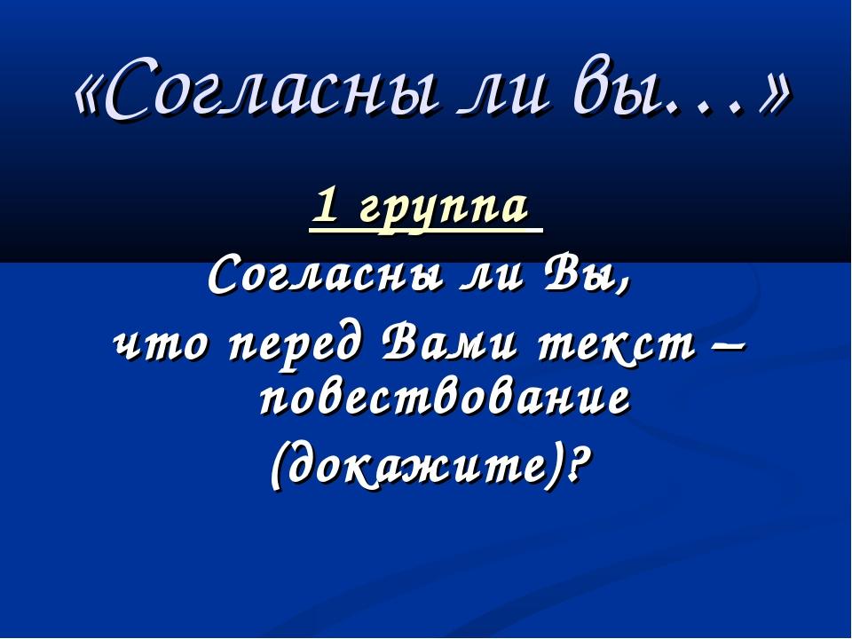 «Согласны ли вы…» 1 группа Согласны ли Вы, что перед Вами текст – повествован...