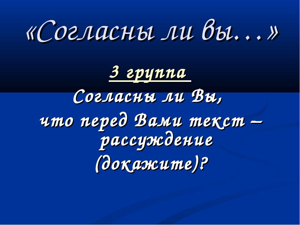 «Согласны ли вы…» 3 группа Согласны ли Вы, что перед Вами текст – рассуждение...
