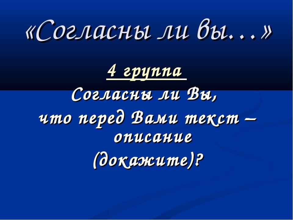 «Согласны ли вы…» 4 группа Согласны ли Вы, что перед Вами текст – описание (д...
