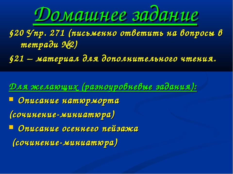 Домашнее задание §20 Упр. 271 (письменно ответить на вопросы в тетради №2) §2...