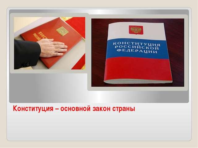 Конституция – основной закон страны