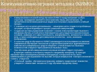 Коммуникативно-игровой метод обучения (КИМО) предусматривает особую структур
