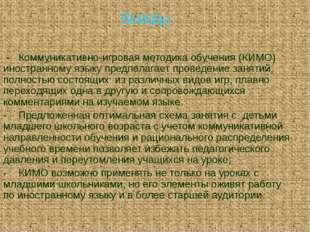 - Коммуникативно-игровая методика обучения (КИМО) иностранному языку предпол