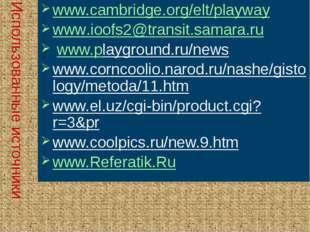 www.cambridge.org/elt/playway www.ioofs2@transit.samara.ru www.рlayground.ru/