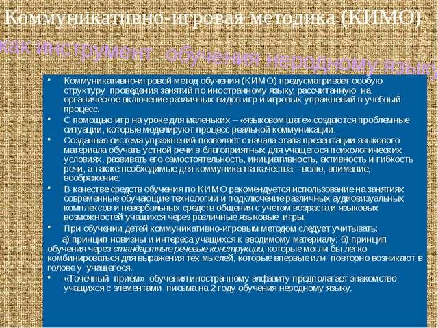 Коммуникативно-игровой метод обучения (КИМО) предусматривает особую структур...