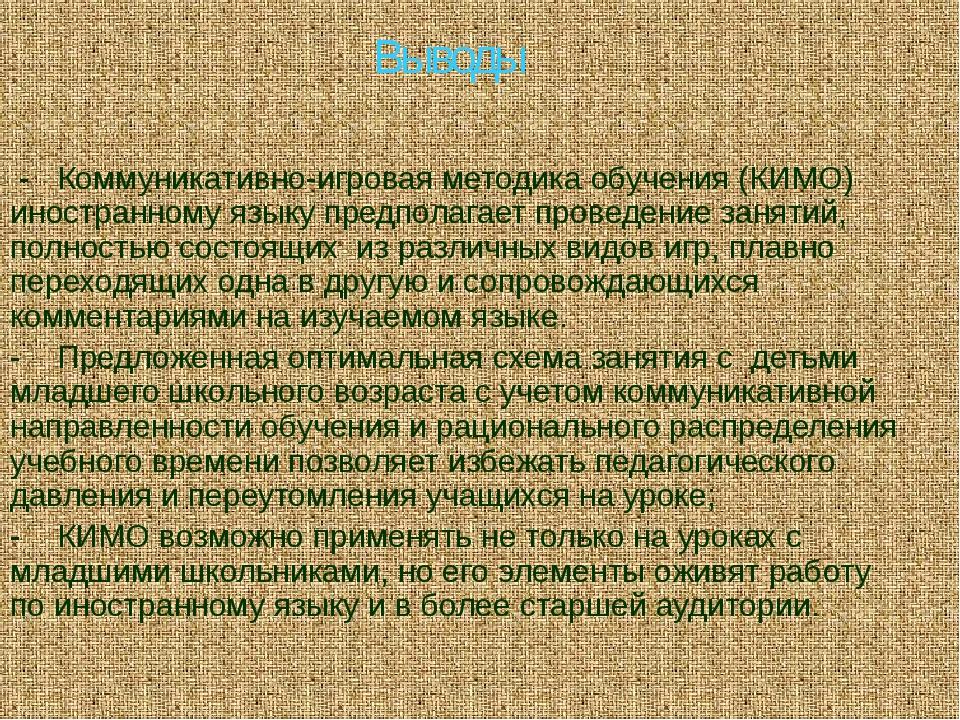 - Коммуникативно-игровая методика обучения (КИМО) иностранному языку предпол...