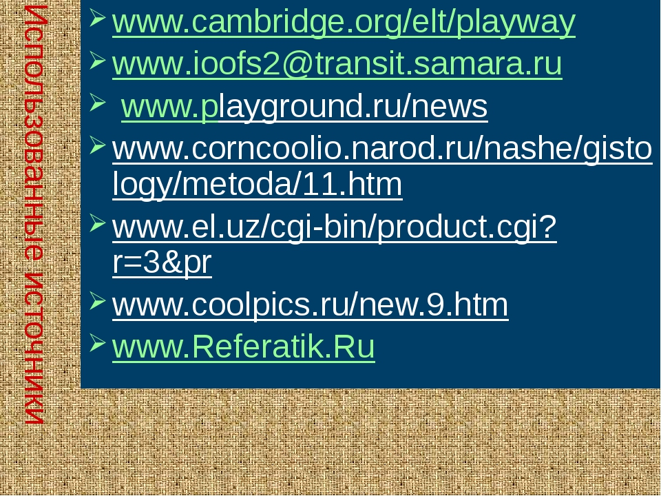 www.cambridge.org/elt/playway www.ioofs2@transit.samara.ru www.рlayground.ru/...