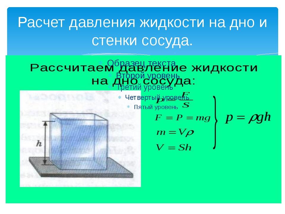 Расчет давления жидкости на дно и стенки сосуда.