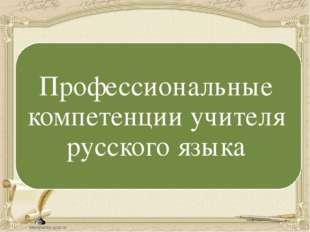 Предметная компетентность учителя русского языка Профессиональные компетенции