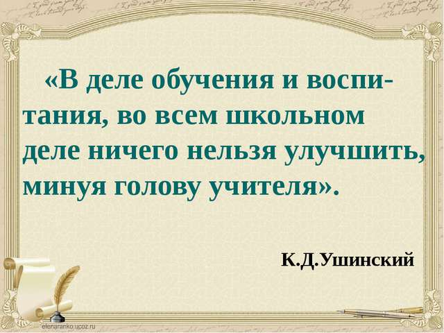 «В деле обучения и воспи-тания, во всем школьном деле ничего нельзя улучшить...