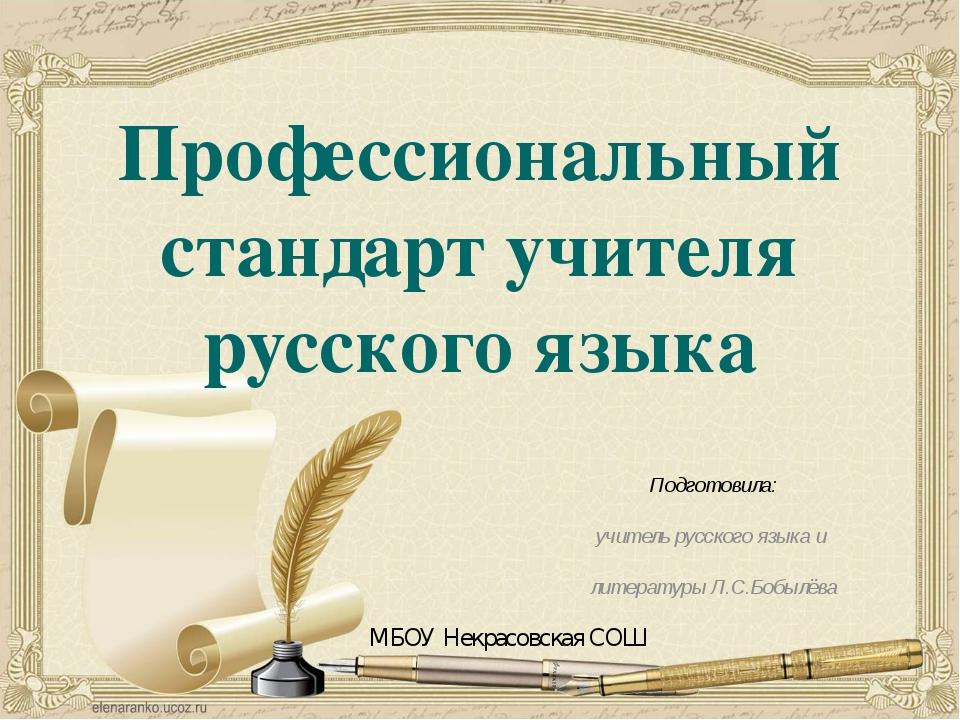 Профессиональный стандарт учителя русского языка Подготовила: учитель русско...