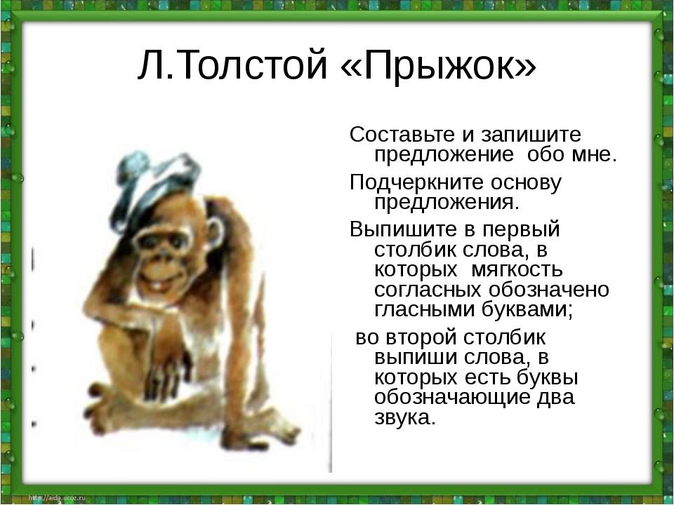Л.Толстой «Прыжок» Составьте и запишите предложение обо мне. Подчеркните осно...