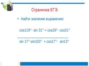 Страничка ЕГЭ. Найти значение выражения: cos119°· sin 31° + cos29°· cos31° _