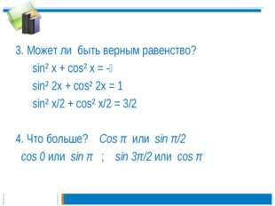 3. Может ли быть верным равенство? sin² x + cos² x = -⅓ sin² 2x + cos² 2x = 1