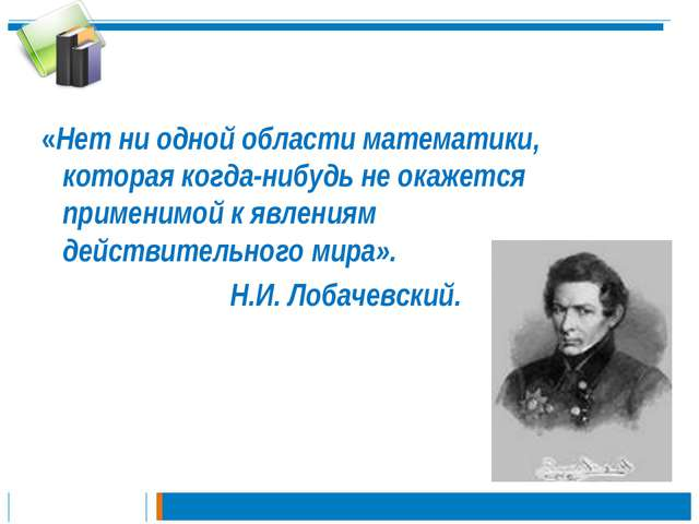 «Нет ни одной области математики, которая когда-нибудь не окажется применимой...