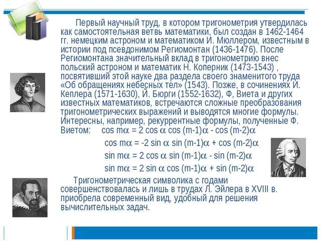 Первый научный труд, в котором тригонометрия утвердилась как самостоятельная...